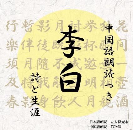 李白 詩と生涯(中国語朗読つき)