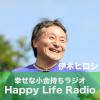 幸せ基準で小金持ちを目指すラジオ Happy Life Radio!!