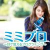 ミミプロ 〜耳で覚えるプログラミング〜