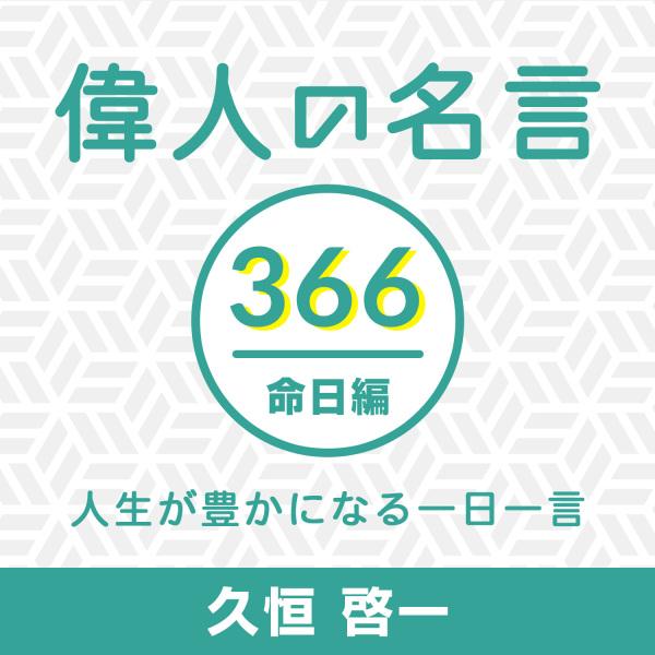 偉人の名言366命日編