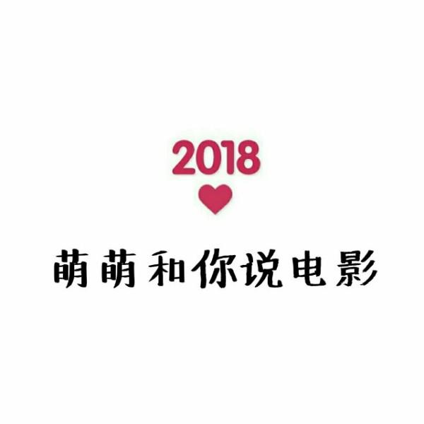 2018-萌萌和你说电影