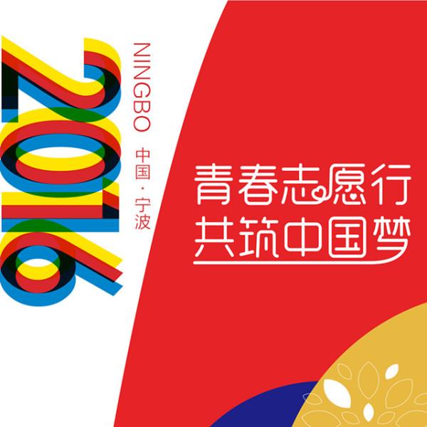 第三届中国青年志愿者服务项目大赛暨2016年志愿服务交流会-2016
