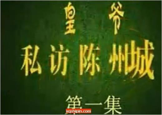 河南坠子 皇爷私访陈州城