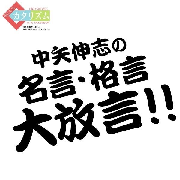 勇さんと中矢伸志の格言名言大放言!!