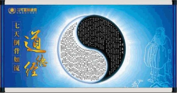 跟张瑞娟读巜道德经》