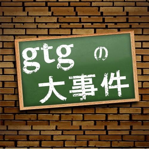 GTGの大事件