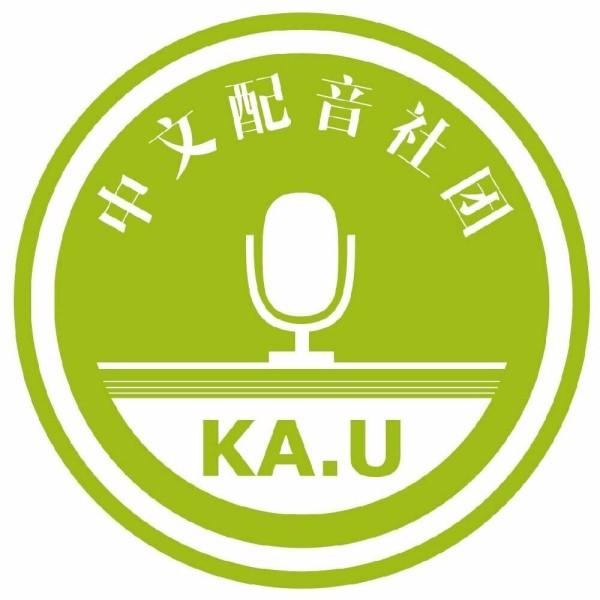 【KA.U】歌曲专辑
