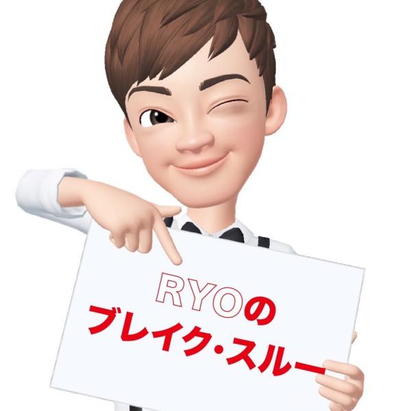 RYO☆ブレイク・スルー