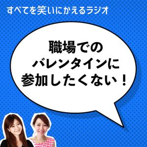 18【キャリア】職場でのバレンタインに参加したくない!