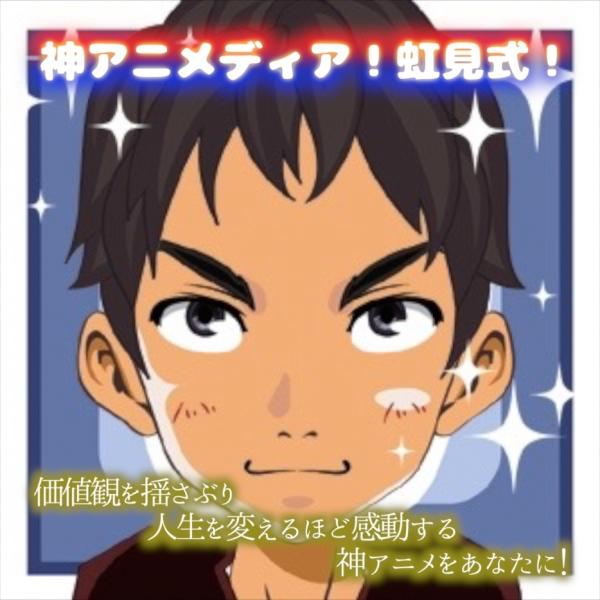 神アニメディア虹見式!