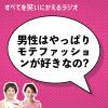 63【恋愛】男性はやっぱりモテファッションが好きなの?