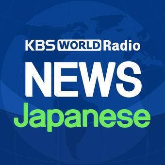 「KBS WORLD Radio」ニュース(月~土)