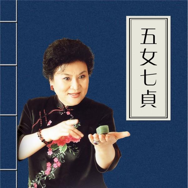 刘兰芳 |【经典】十二侠女:五女七贞