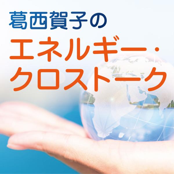 葛西賀子のエネルギー・クロストーク