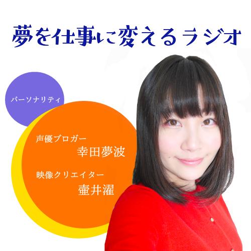 幸田夢波と壷井濯の『夢を仕事に変えるラジオ』