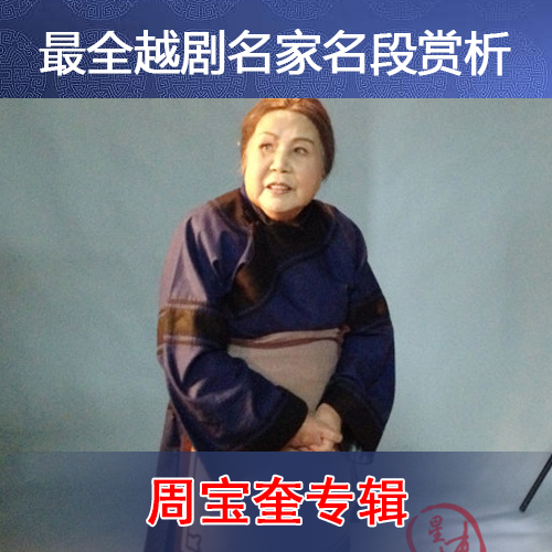 周宝奎最全越剧唱段集锦(唱词)