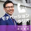 池田貴将『モチベーションラジオ』(公式)