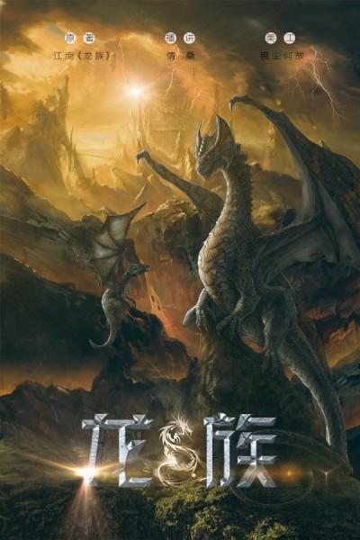 《龙族-火之晨曦》 作者:江南 播讲:情桑