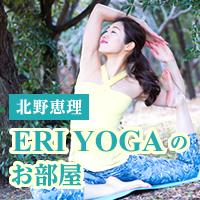 ERIYOGA(エリヨガ)のお部屋
