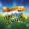 運命士トレバーの新・成功法則【Making Destiny】
