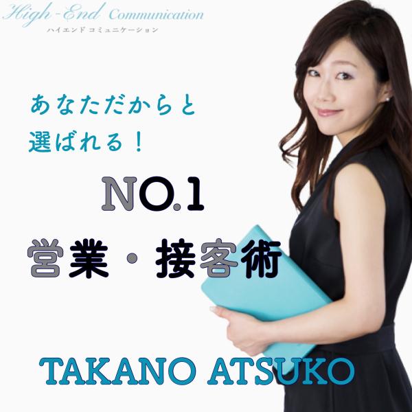 高野睦子の「あなただからと選ばれる接客術」