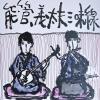 義太夫三味線演奏家の鶴澤三寿々と能管演奏家の滝沢成実の和楽器ボン・ボヤージュ