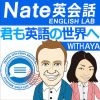 Nate英会話Lab:君も英語の世界へ