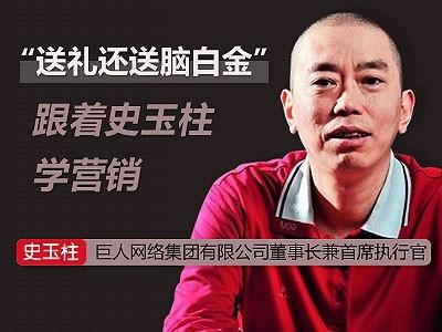 马云董明珠互联网创业的销售微商