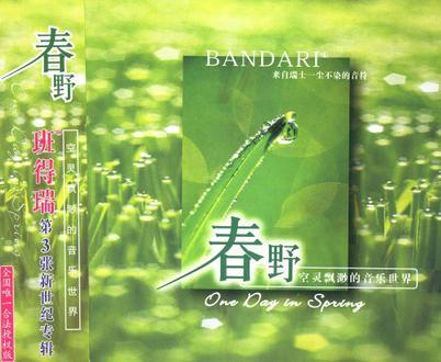 班得瑞 第3张专辑 自然音乐《春野》