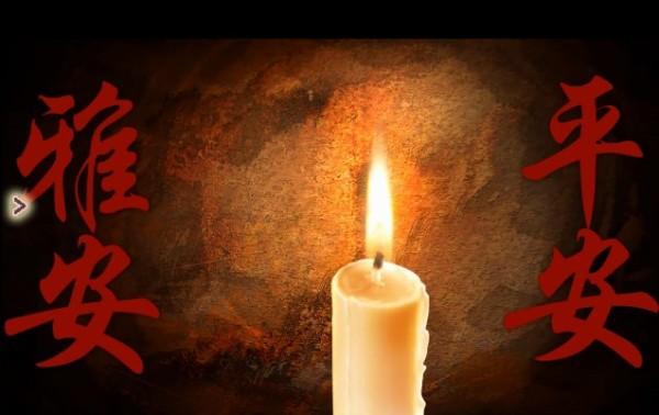 中国雅安,为你祈祷,大爱无疆,真爱涌现