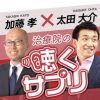 加藤孝×太田大介 治療院の聴くサプリ