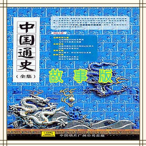 中国通史(故事版)