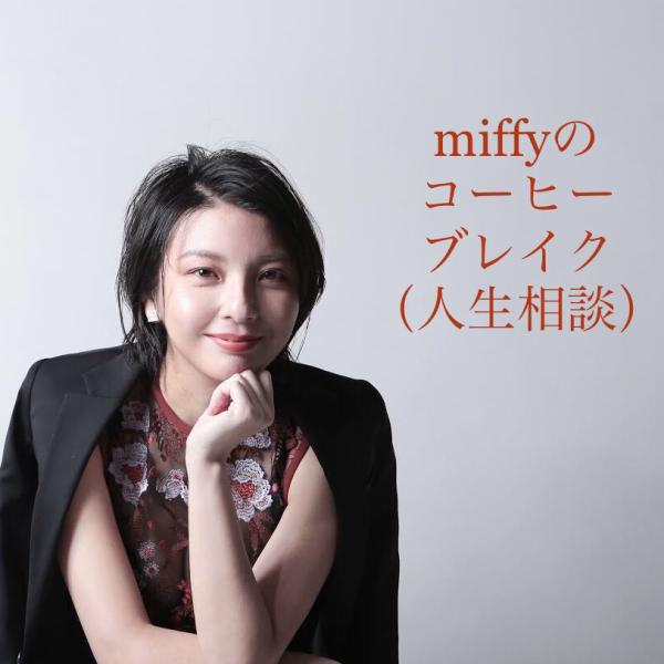 miffyのコーヒーブレイク(人生相談)