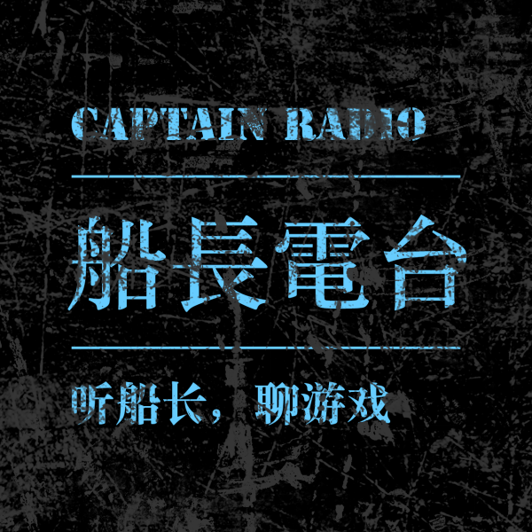船长频道·游戏脱口秀