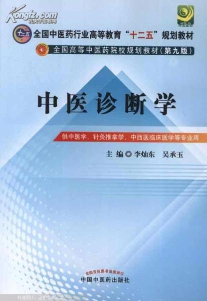 中医诊断学【成都中医药大学 马维琪教授】