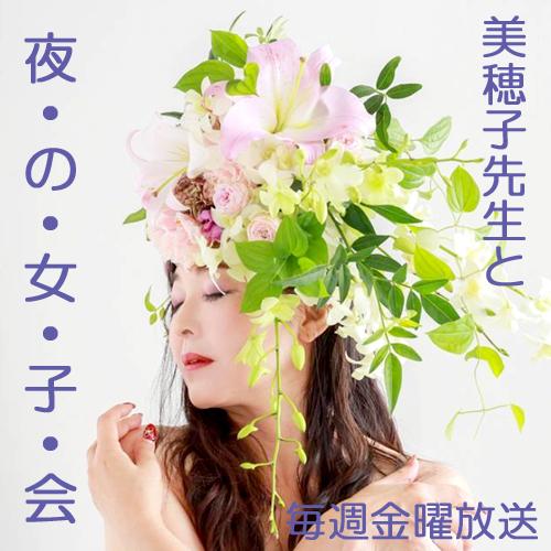 初めて聞く愛と恋と性のハナシ~美穂子先生と夜の女子会