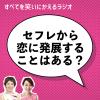 104【恋愛】セフレから本命になれる?