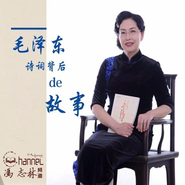 毛泽东诗词背后的故事