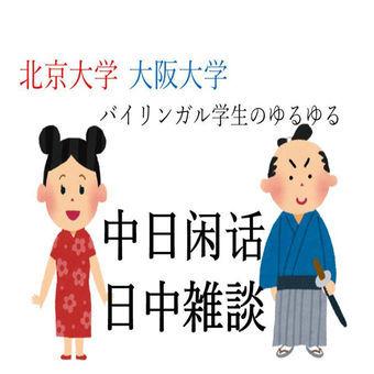 バイリンガル学生のゆるゆる『日中雑談・中日闲话』中国語・日语