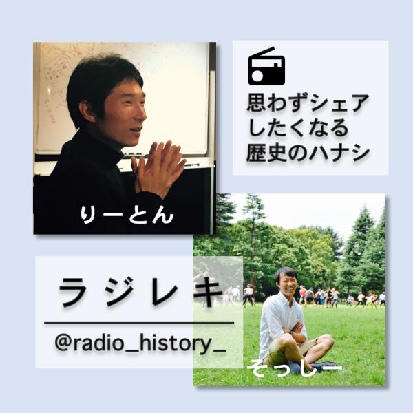 ラジレキ(ラジオ歴史小話)