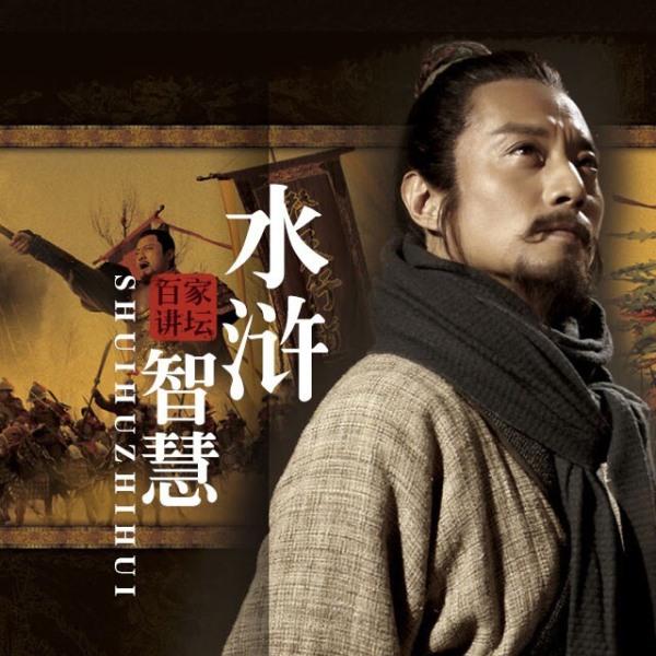 赵玉平解读《水浒智慧》