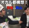 オカル都構想!茨城VS岡山第52回「中沢健VRレポ」