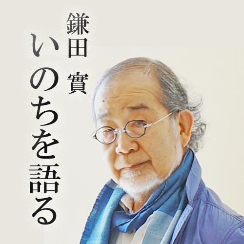 鎌田實・いのちを語る【カマラジオ】