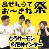 【とろサーモン】【尼神インター】コラボラジオSP!!(島ぜんぶでおーきな祭2018)
