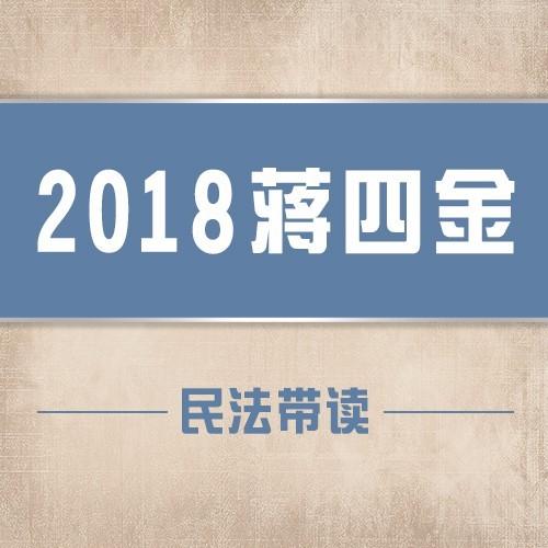 2018蒋四金民法带读