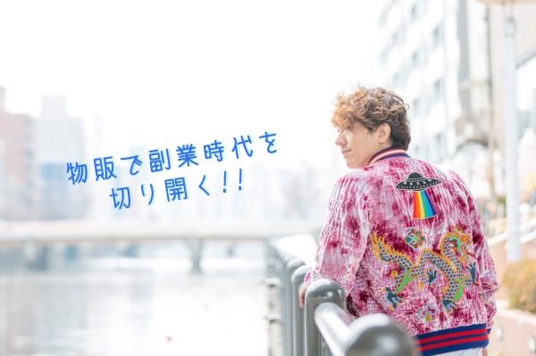 スズキ@物販年商2億円社長の副業時代を切り開くチャンネル
