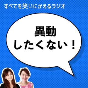 20【キャリア】異動したくない!