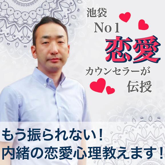 池袋No1.恋愛カウンセラーが伝授!もう振られない、内緒の恋愛心理教えます!