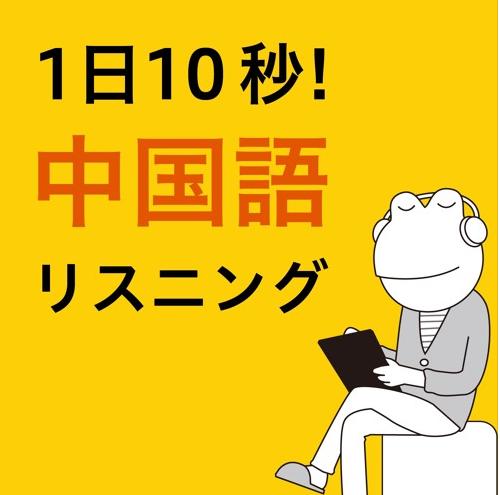 1日10秒!中国語リスニングに挑戦