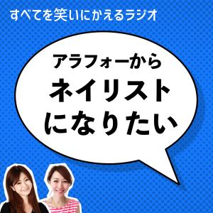 06【キャリア】アラフォーからネイリストになりたい!